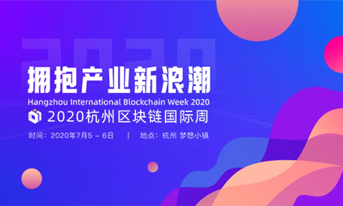 来了!2020杭州区块链国际周首批嘉宾阵容出炉,三场官方社交活动抢先曝光!