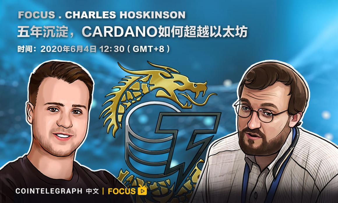 CTC Focus Live   Charles Hoskinson:市场和用户将会检验一切
