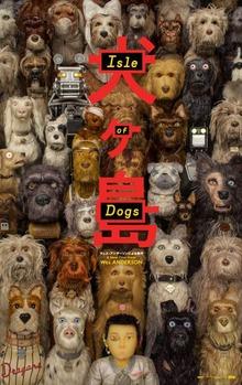 Thumb 2x isle of dogs ver3