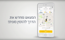 A promotional image for the Israeli ride-hailing app Gett, which hopes to compete with Uber and Lyft.