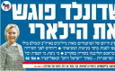 """When Donald Meets Hillary,"" a headline in Israel Hayom newspaper."
