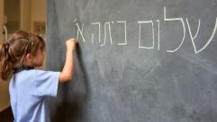 Young girl writing in Hebrew