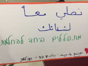 Students and teachers created this poster with well wishes in Hebrew and Arabic for Richard Lakin.