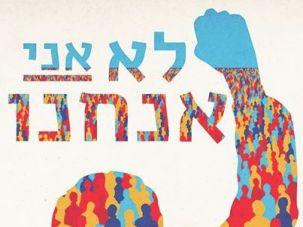 Facebook is embracing Bernie Sanders in 13 languages. Hebrew? Not so much.