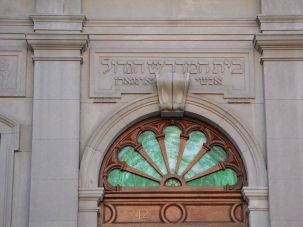 Stained glass above the door at Beth Hamedarsh Hagadol.