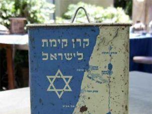JNF box, collection of Avraham Goren.