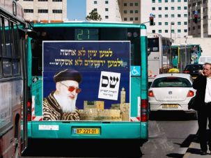 Campaign Ad: A Jerusalem city bus on February 3 displays a campaign poster for the Shas Party and its spiritual leader, Rabbi Ovadia Yosef.