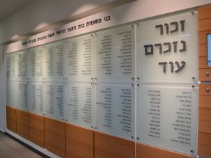 A wall outside the library in the Reali school lists 300 graduates who have died serving in the military.