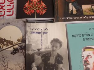 Israel Book Week