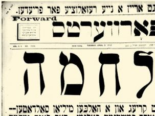 "It's War: Front page of the Forverts in April 1917 reads ""War"" in Yiddish."