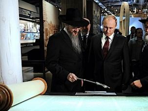 It Belongs Here: Russian President Vladimir Putin meets with chief rabbi Berel Lazar, left, and Alexander Boroda at a new Jewish museum in Moscow.