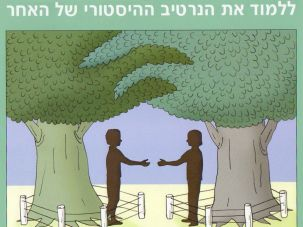 Two Narratives Co-exist: The textbook tries to present both the Israeli and Palestinian views of history side by side.