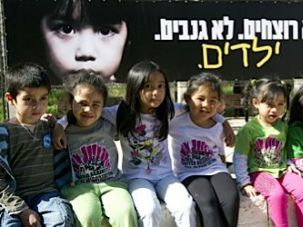They Want To Stay: Children participate in a March 4 demonstration in Tel Aviv against deportations.