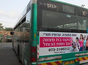 Us Too: Women of the Wall are pushing for bat mitzvahs at the Kotel with this new bus ad.