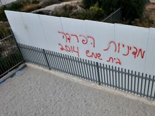 A wall in a Beit Shemesh school separates the Haredi students from the secular ones.