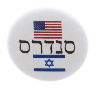 Bernie Sanders pin in Hebrew designed by A&T Designs.
