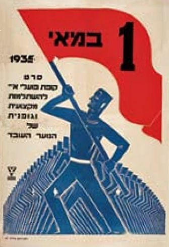 Unabashedly Red: An Israeli May Day poster from 1935.