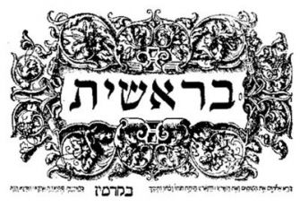 In The Beginning: Daniel Bomberg?s ?Magna Biblia Rabbinica? initiated a new era in Jewish publishing.