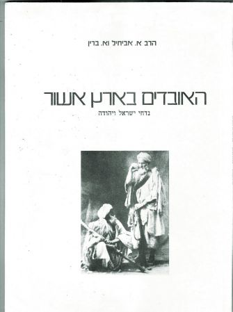 History, Lost and Found: 'The Lost in the Land of Asher,' a book by Rabbi Eliyahu Avichail, an Israel pioneer in the modern day search for so-called Lost Tribes.