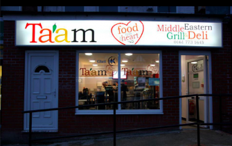Ta'am kosher restaurant outside Manchester, England.