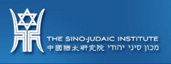 The Sino-Judaic Institute has been active in Kaifeng since the 1980s.