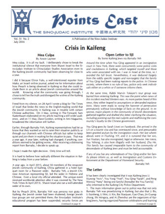 "Points East, a publication of the Sino-Judaic Institute, alerts readers to a ""Crisis in Kaifeng"" this July."