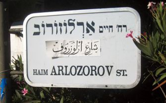 Signs of Conflict: A group has placed stickers with florid Arabic calligraphy on Israeli street signs that had been vandalized.