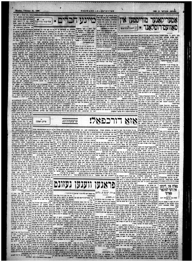 My Friends: The February 21, 1966 Forverts in which Elie Wiesel's essay originally appeared.