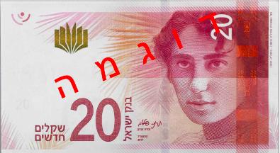 Rachel Bluwstein on the Israeli 20 shekel banknote.