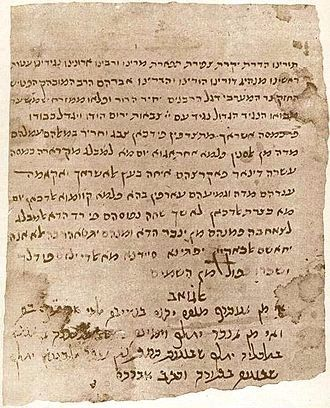 A fragment of the Cairo Genizah written by Abraham Maimon, son of Maimonides.