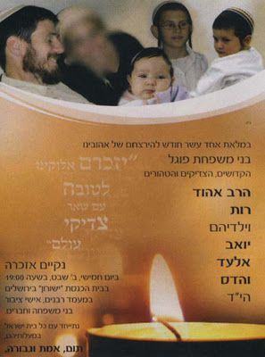 Advertisement for Fogel memorial in Machon Meir.