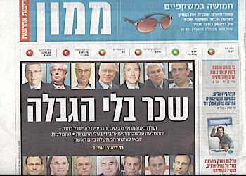 The Yediot Aharonot finance supplement, featuring a story on the salaries of Israeli executives.