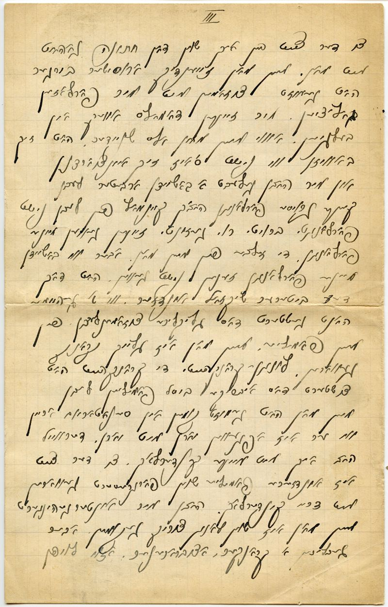 Brussels Spouts Yiddish: The letters came from far and wide. This one, from Abraham Klibonski, came from Belgium in 1926. (Click image for larger view)