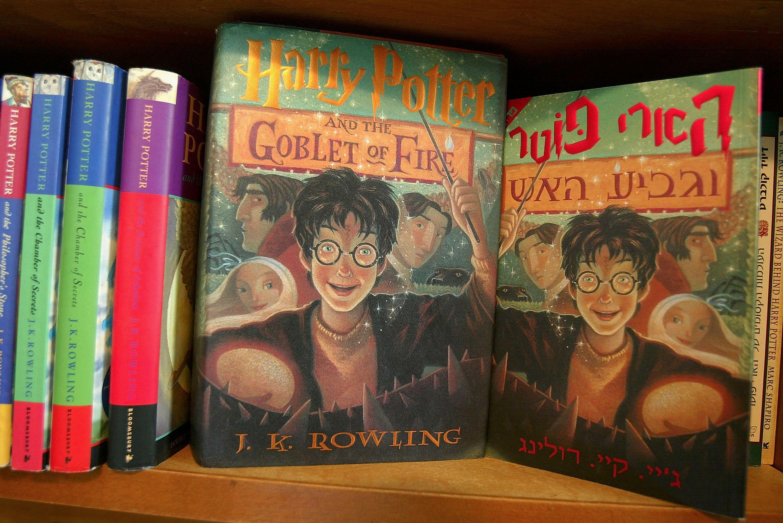 Harry Potter In Hebrew