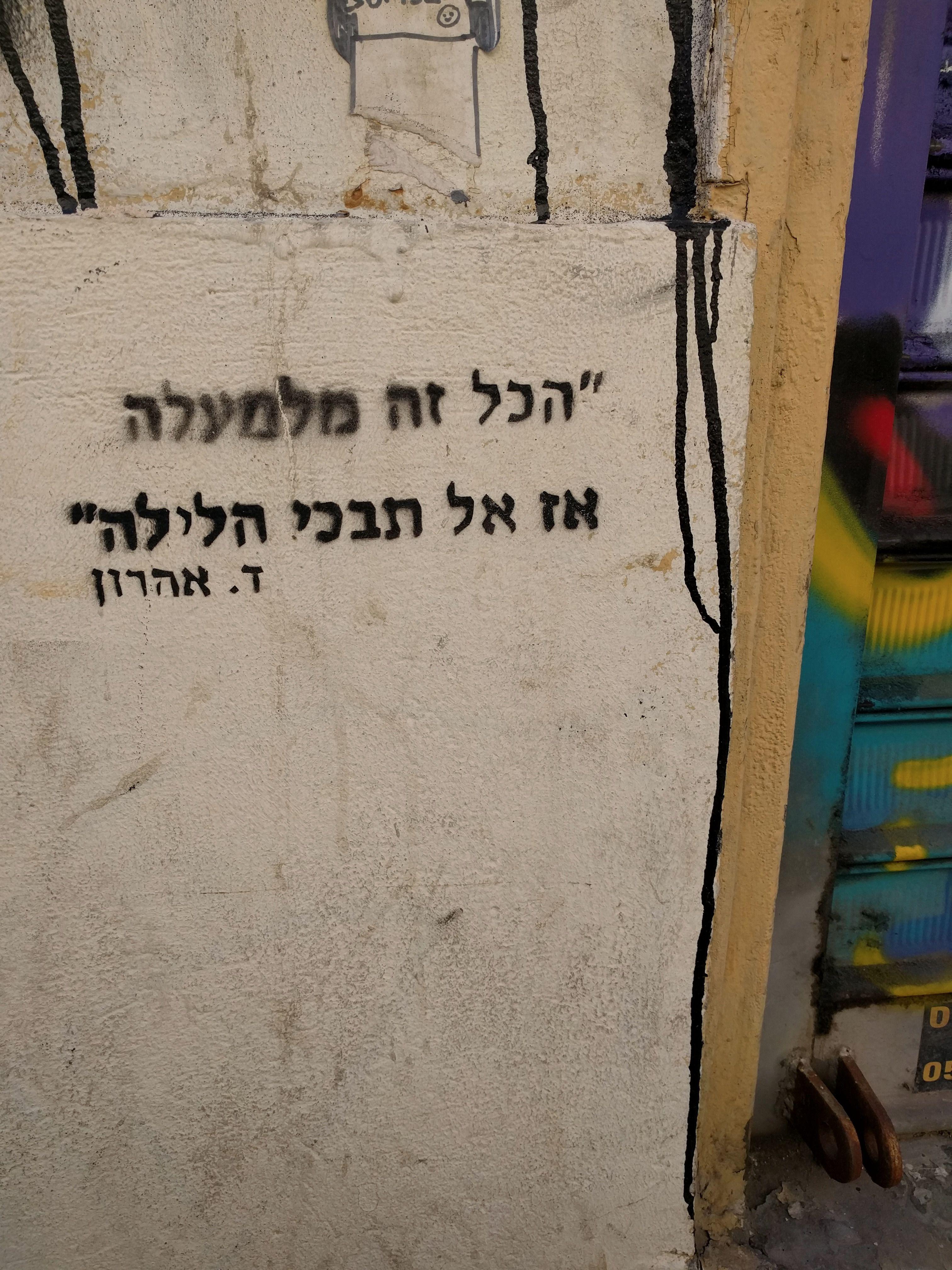 Tel Aviv - Magazine cover
