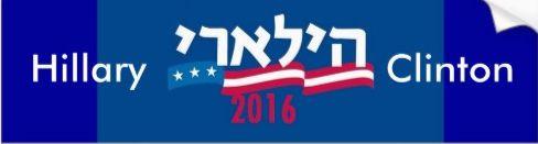 Hillary Clinton bumper sticker
