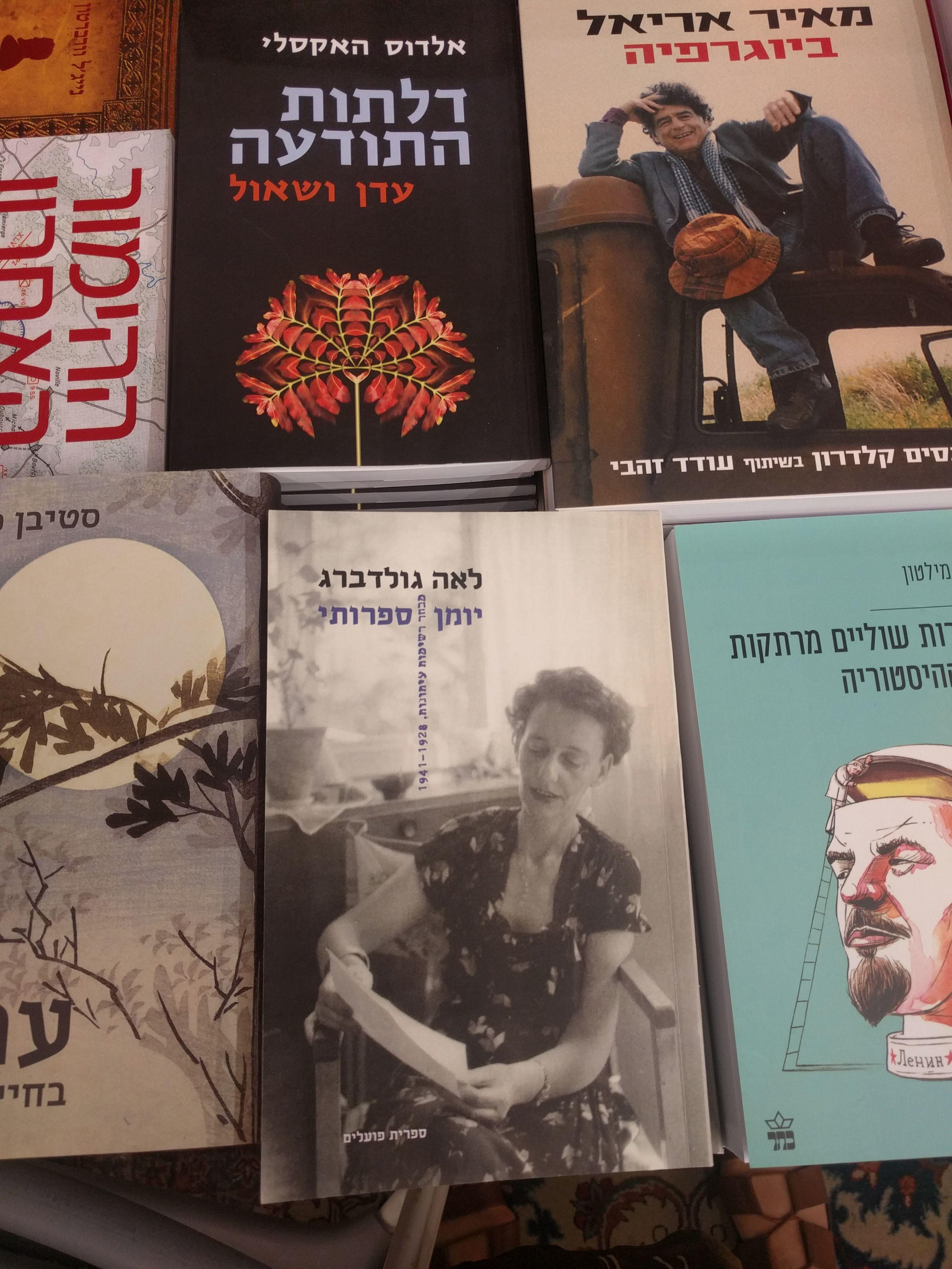 Israel Book Week