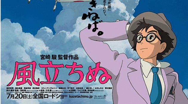 A Mighty Wind: Japanese filmmaker Hayao Miyazaki says his latest film ?The Wind Rises? will be his last.