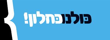"""A logo for Avi Gabai's """"Kulanu"""" party."""