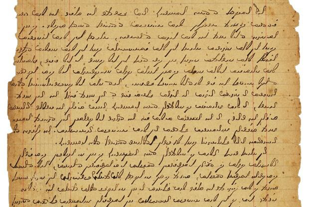 The preface page of Sa'adi's soletreo manuscript.