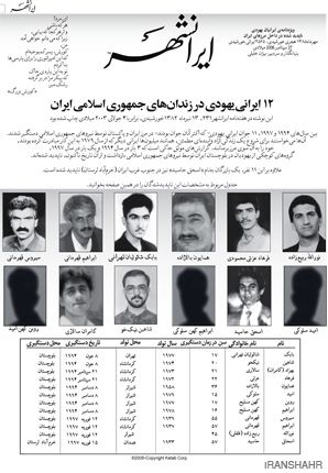 NO DEAL: The relatives of 12 missing Iranian Jews are criticizing the Israeli government for the recent prisoner swap.