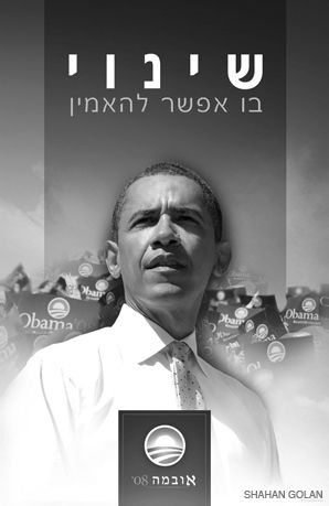 CAMPAIGNING ABROAD: An Israeli leftist created the poster above in an effort to win more support for Obama in Israel.
