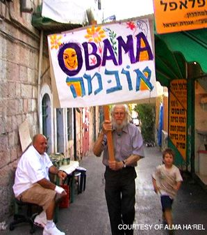 ON THE BIG SCREEN: Two Israeli-American filmmakers travelled around the Jewish State to create a short video aimed at convincing American Jews that Barack Obama is a friend of Israel.