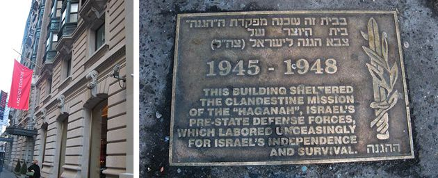 Israel?s history underfoot in New York: This Haganah plaque is on the sidewalk of East 60th street in the heart of Manhattan just outside the Rouge Tomate restaurant, formerly Hotel Fourteen where the Haganah was based.