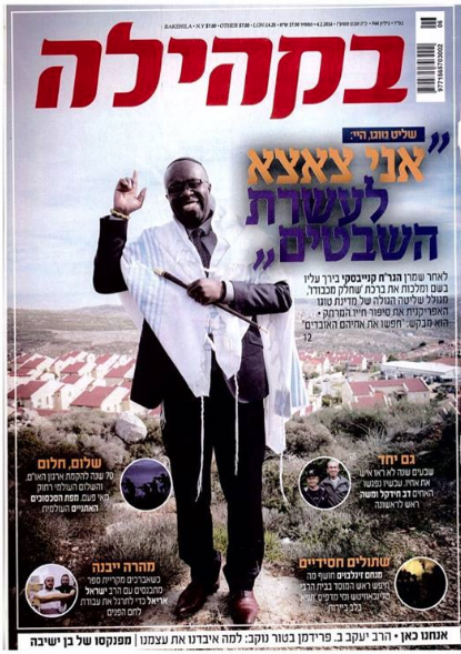 """New Allies: """"I'm a descendant of the Ten Lost Tribes,"""" Ayi declares on the cover on this Orthodox magazine in Israel."""