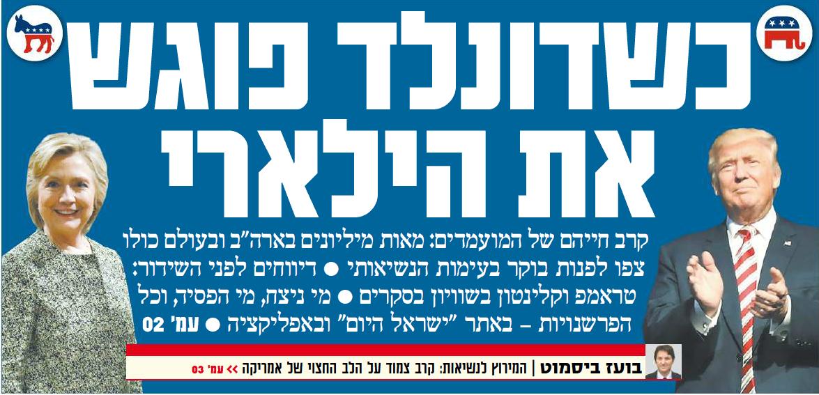 """When Donald Meets Hillary,"" a headline in Israel Hayom newspaper."