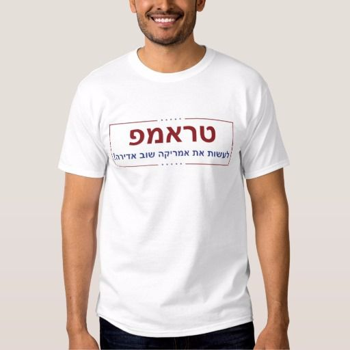 Donald Trump t-shirt in Hebrew.