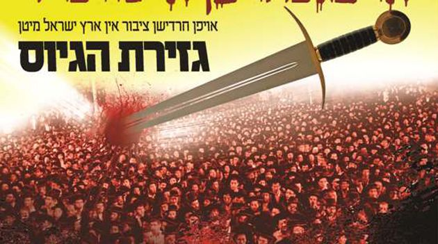 A detail from a poster advertising the recent Satmar rally against the IDF draft for ultra-Orthodox Israelis.