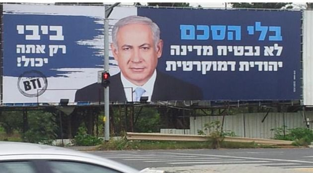 Give Peace a Chance: A billboard sponsored by a business group urges Israeli Prime Minister Benjamin Netanyahu to forge a peace deal with the Palestinians.