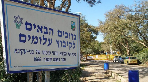 Kibbutz Alumim